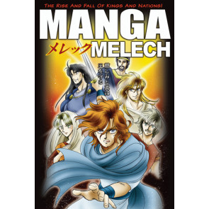 Manga Melech - Softcover